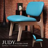 餐椅 單椅 JUDY 茱蒂復刻簡約休閒椅/單人椅/皮椅-土耳其藍/4色【H&D DESIGN】