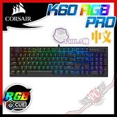 [ PC PARTY ] 海盜船 CORSAIR K60 RGB PRO VIOLA軸 RGB 中文 機械式電競鍵盤
