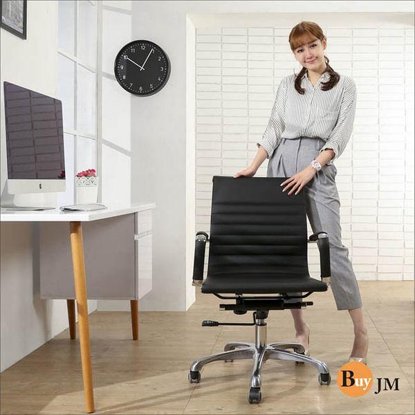 《百嘉美》中波浪皮面中背鋁合金腳PU輪辦公椅/電腦椅 書桌 鞋櫃 衣架
