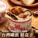 台灣罐頭 鮮盒子(開罐即食)[TW471...