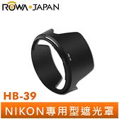 【ROWA 樂華】NIKON 副廠 HB39 HB-39 蓮花 遮光罩 AF-S 16-85mm / 18-300mm