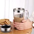 攪拌杯 全自動攪拌杯電動便攜懶人咖啡杯黑科技旋轉奶昔奶茶杯搖搖水杯子 名創