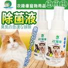 【培菓平價寵物網】次綠康》寵物用除菌液60ml隨身瓶