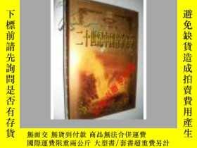 二手書博民逛書店二十世紀中國音樂美學.文獻卷(1900~1949)罕見硬精裝帶書