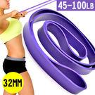寬32MM大環狀彈力帶(100磅)乳膠阻力繩彼拉提斯帶.瑜珈圈伸展帶擴胸器.舉重量訓練TRX-1
