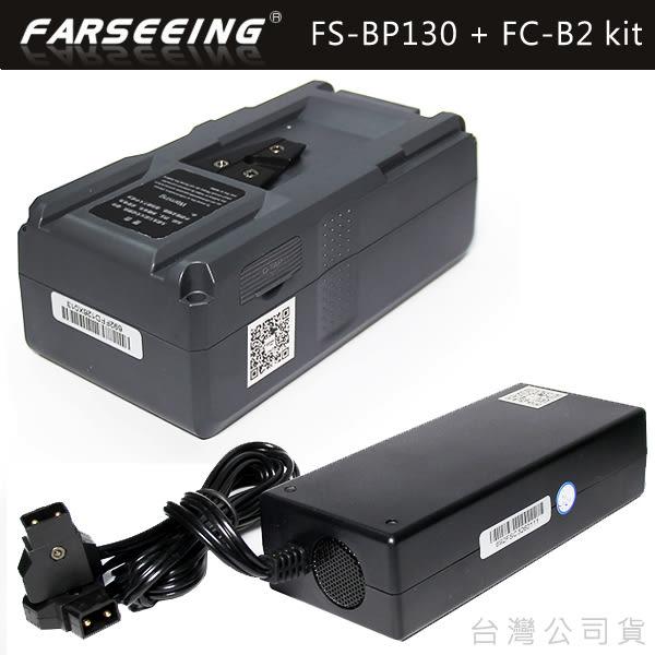 EGE 一番購】凡賽 Fention系列 【FS-BP130含充電套組】V掛 V-Lock V型電池【公司貨】