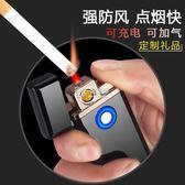 風打火機 新款充電充氣風打火機激光個性男士點煙器創意送男友潮 卡菲婭