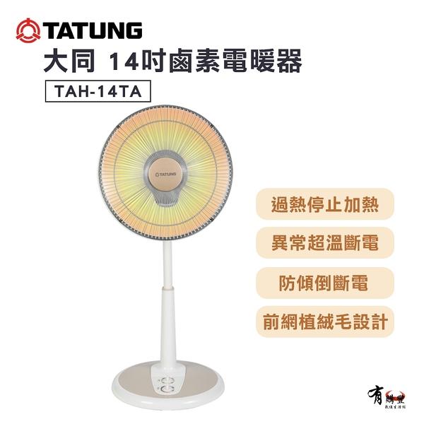 【有購豐】TATUNG 大同 14吋鹵素電暖器(TAH-14TA)