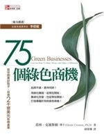 二手書博民逛書店《75個綠色商機:給你創業好點子,投身2千億美元新興產業》 R2