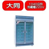 大同【TRG-4RA-V20】1040公升220V電壓冰箱 優質家電