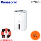 【Panasonic國際】8L 除濕機 F-Y16FH 免運費