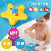 海星花灑噴水泉電動旋轉玩具寶寶嬰幼兒洗澡浴室戲水游泳0-1-2歲