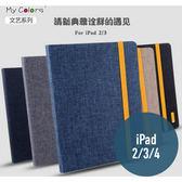 Apple iPad 2/3/4 文藝系列 彩繪卡通 側翻皮套 支架 平板套 平板 皮套 平板殼 素面 質感