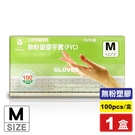 GLOVES 三花牌 無粉塑膠手套 (PVC H3291型) M號 100pcs/盒 專品藥局【2003990】