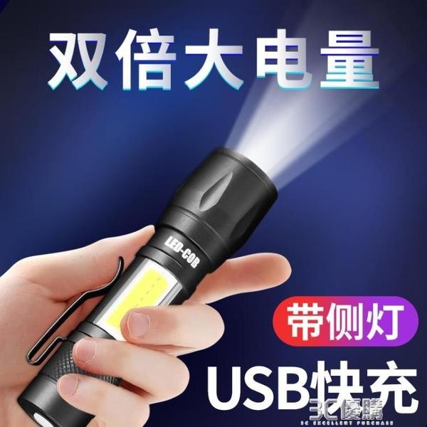 倍量強光手電筒3.7V遠射USB小型便攜迷你側燈直充戶外家用可充電 3C優購