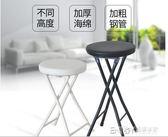 摺疊凳子家用辦公簡約現代戶外便攜式椅子高腳圓凳皮餐桌椅吧台凳igo 溫暖享家