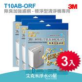 【PM2.5紫爆】T10AB-ORF 除臭加強濾網(3入) -3M淨呼吸 FA-T10AB極淨型清淨機專用★適用6坪內空間