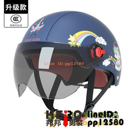 兒童機車單車安全帽頭盔頭盔男孩夏季女頭帽四季通用女孩寶寶安全盔