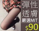 香川 No.733 50D透膚彈力褲襪(黑/膚)