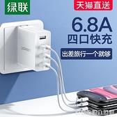 多口USB充電器多孔安卓快充三頭插三合一多功能插座多用個快速 居家物语