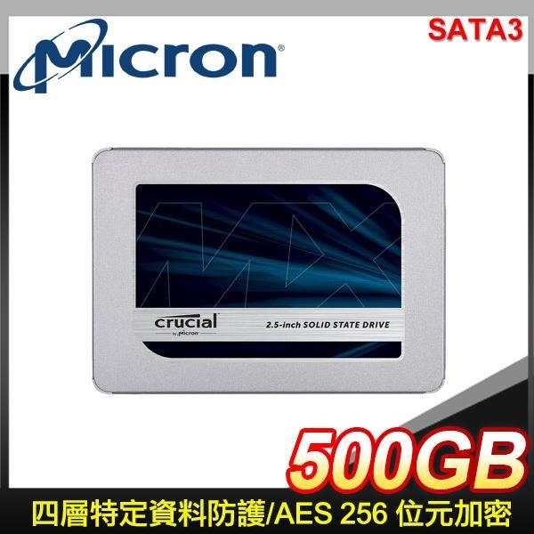 【南紡購物中心】Micron 美光 MX500 500G 2.5吋 SATA SSD固態硬碟(讀:560M/寫:510M/TLC)