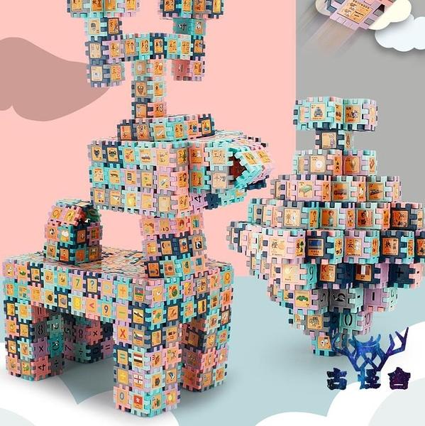 益智玩具正方形拼裝方塊積木拼插塑料玩具男女孩 【古怪舍】