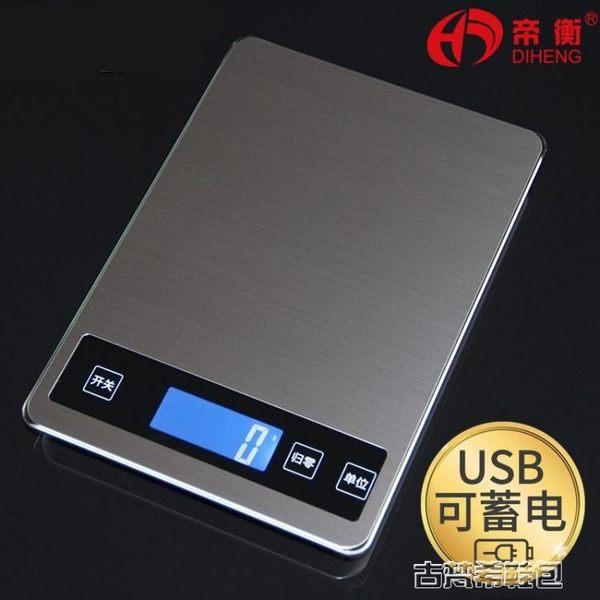 充電精準小型電子秤廚房秤15kg家用烘焙秤食物稱小秤1g克秤10公斤 古梵希