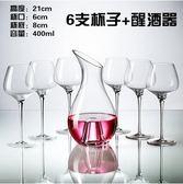 大號冷切口水晶紅酒杯套裝GZG3649【每日三C】【每日三C】