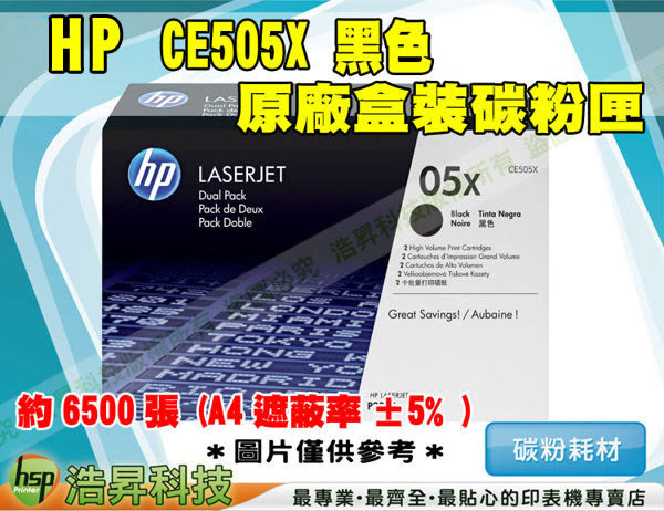 HP CE505X / 05X 原廠黑色超精細碳粉匣→P2035 / P2035n / P2055d / P2055dn / P2055x