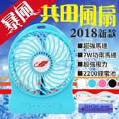 【AF212】『2018暴風款-台灣總代理』共田授權共田 芭蕉扇 原廠 F95B 正品 7W 電機