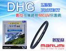 數配樂 日本 MARUMI DHG 72mm 數位 多層鍍膜 超薄框 LENS Protect MCUV 保護鏡 UV