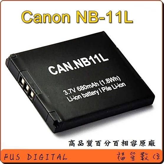 【福笙】CANON NB-11L H NB11LH 防爆鋰電池保固一年IXUS 145 155 160 165 170 175 180 265HS 275HS 285HS 125HS 240HS