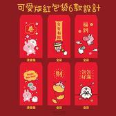 卡娜赫拉的小動物金大包紅包袋 紅包 燙金彩印可愛版 3入/包【金玉堂文具】】