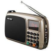 收音機老人便攜式老年迷你袖珍fm廣播半導體可充電CY 自由角落