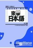 來學日本語【中上級】(書 1CD)
