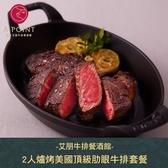 【台北】艾朋牛排餐酒館2人爐烤美國頂級肋眼牛排套餐