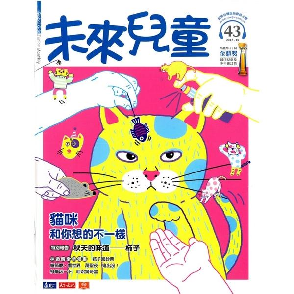 未來兒童雜誌月刊-隨機出貨