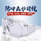 護目鏡防霧防飛沫防風沙夜視騎行擋風鏡勞保防飛濺擋風眼睛防風鏡 polygirl