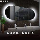 智慧浴鏡防霧鏡圓弧led燈鏡現代壁掛浴室鏡子防霧衛生間鏡帶燈衛浴鏡無框貼牆 Igo