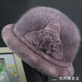 漁夫帽 女秋冬天保暖盆帽兔毛女帽加絨加厚禮帽中老年奶奶時裝帽 df11351【大尺碼女王】
