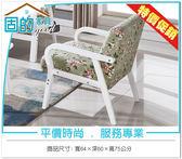 《固的家具GOOD》174-1-AN 劍橋綠碎花木扶手布沙發/單人座