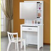 化妝台 鏡台 CV-215-1 艾朵拉白色2尺鏡台 (含椅)【大眾家居舘】