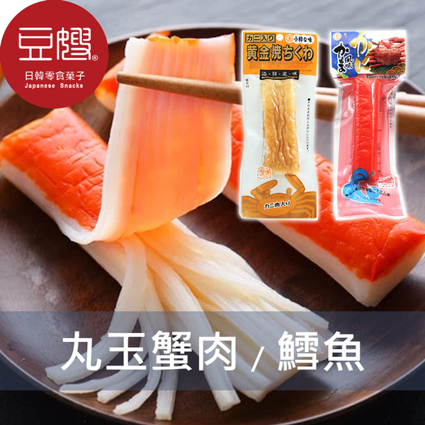 【豆嫂】日本乾貨 丸玉水產 (蟹肉/鱈魚/章魚)