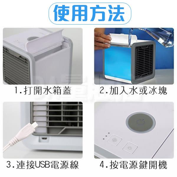 微型水冷扇 移動式冷氣冷風機 免運費 空調風扇 辦公室水冷空調 Arctic Air Cooler(80-3160)