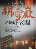 【書寶二手書T6/財經企管_JAI】胡雪巖是個好老闆_葉宏君