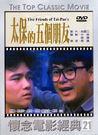 太保的五個朋友DVD 陳昇/孫鵬...
