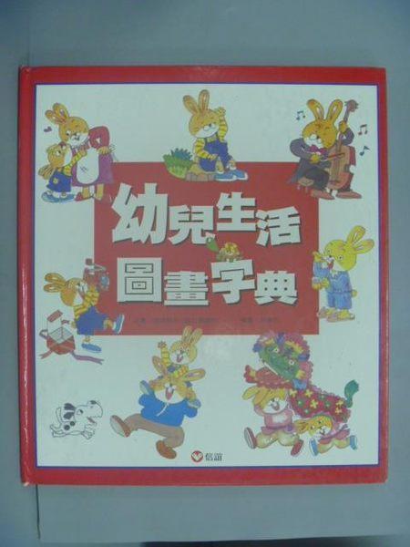 【書寶二手書T7/少年童書_XGA】幼兒生活圖畫字典_信誼基金出版社,林傳宗
