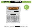 新竹【超人3C】KINYO 12位元折疊式護眼計算機KPE663 12位元數字計算 太陽能/水銀電池