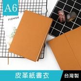 珠友 SC-05009 A6/50K皮革紙書衣/水洗牛皮紙/書套/書皮/DIY