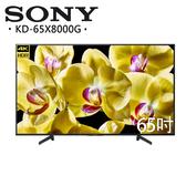 【SONY 索尼】65型4K HDR連網智慧電視 KD-65X8000G